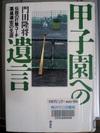 Takabatake